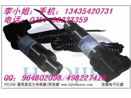 两线制水压力传感器