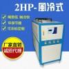 东莞冷水机厂家供应注塑工业冷水机 制冷机
