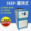 风冷式工业冷水机5HP低温防腐冷水机 冰水机