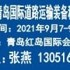 2021青岛国际道路运输装备科技博览会