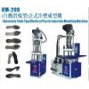 HM-208自动滑板型立式注塑成型机系列