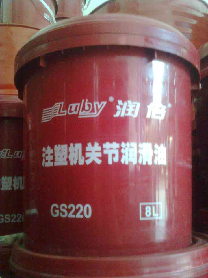 注塑机专用关节油