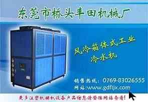 风冷箱体式工业冷