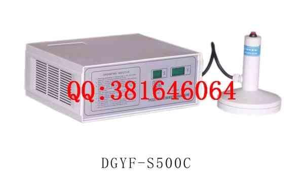 DGYF-S500C型感应封口机