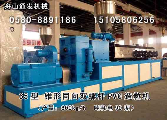 超大产量PVC双螺杆造粒机
