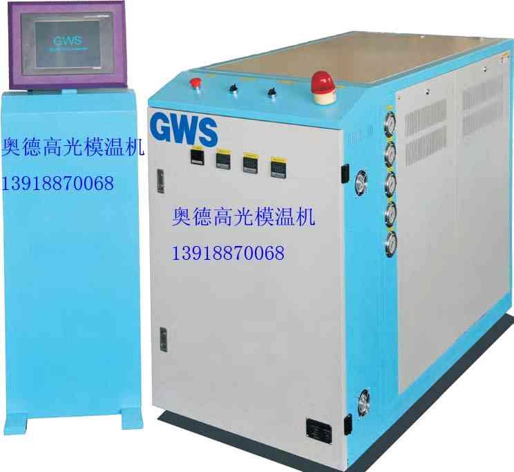 上海高光模温机